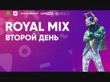 ROYAL MIX | Второй день