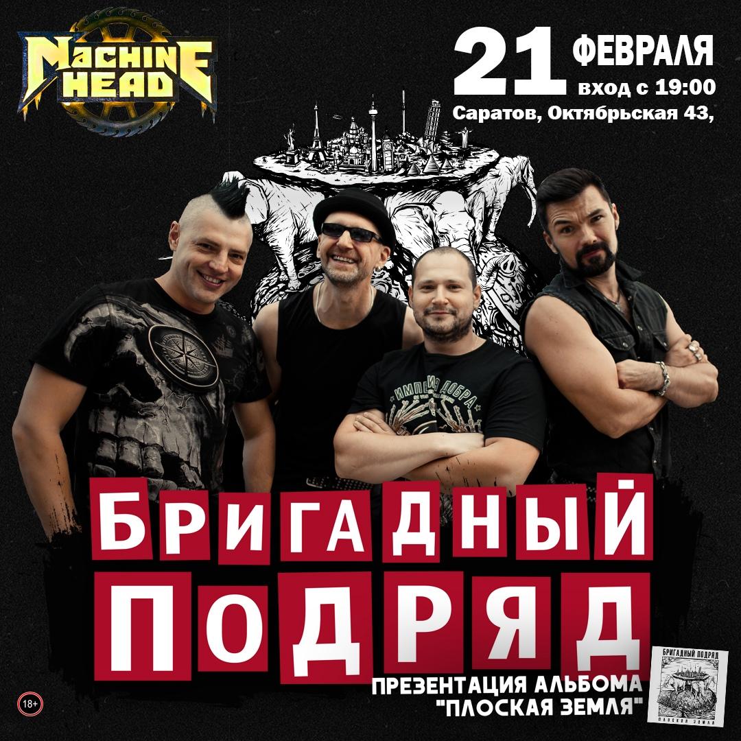 Афиша Саратов БРИГАДНЫЙ ПОДРЯД / 21 Февраля / Саратов