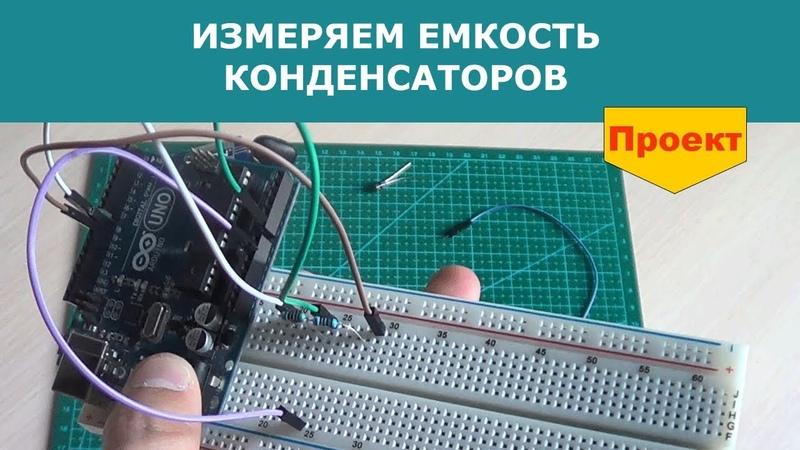 Измерение ёмкости конденсатора с помощью Arduino