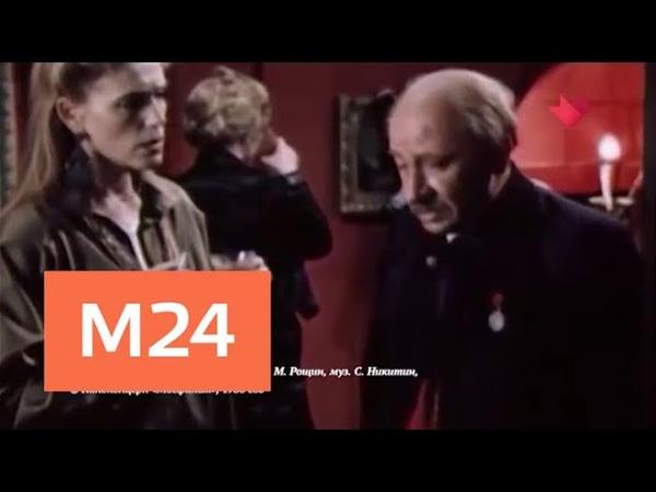 Тайны кино: Старый Новый год - Москва 24