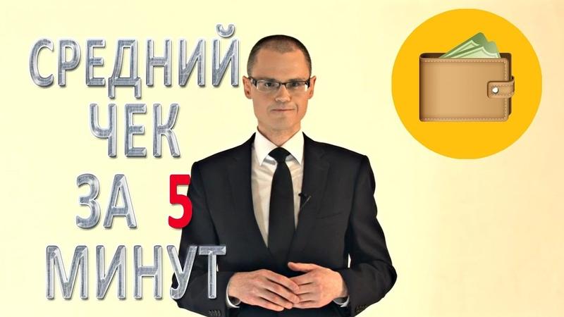 Средний чек ПродажиЗа5Минут