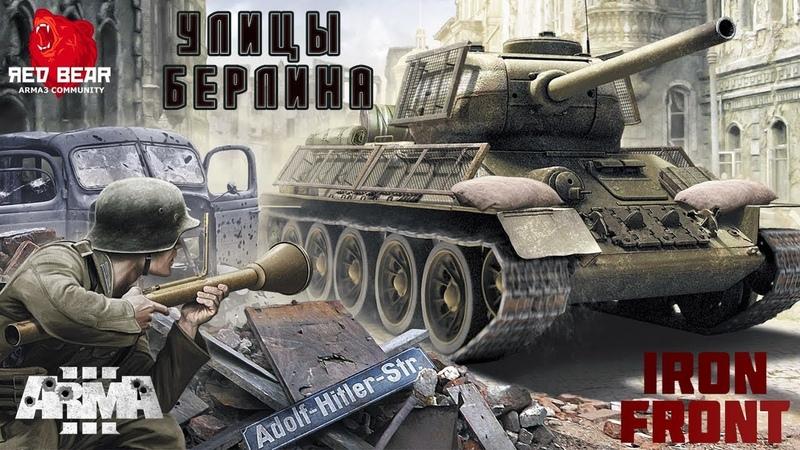 Улицы Берлина. Наводчик Т-34-85. Arma 3 Iron Front Red Bear