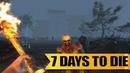 7 Days to Die - Выживание - День 12 - 2 Дня в Городе - Как САНЯ Проебал мое Добро