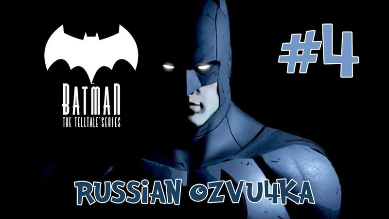 Batman The Telltale Series Эпизод 4 Страж Готэма