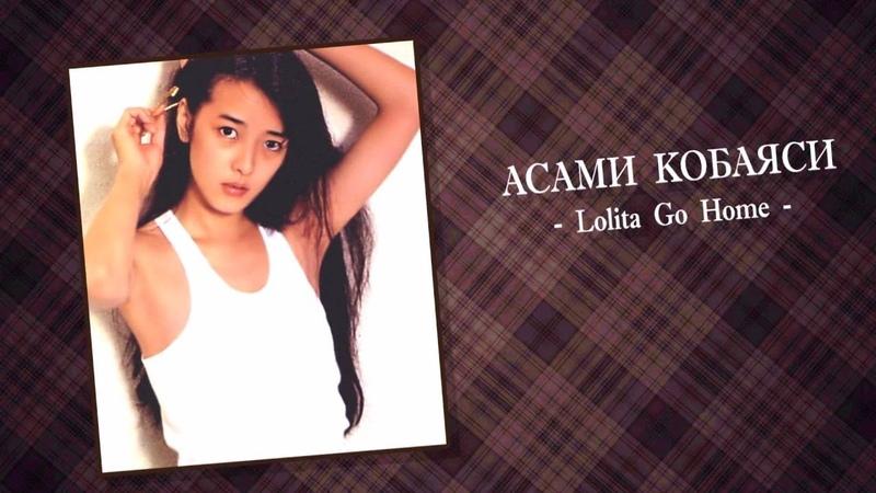 Асами Кабаяси 小林麻美 Asami Kobayashi - Lolita Go Home | JPop (1984)