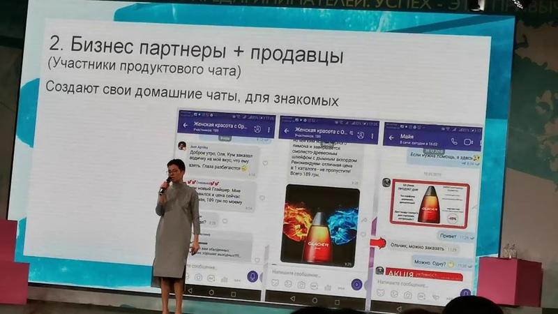 Наталья Пасичник на конгрессе предпринимателей Орифлэйм 2019