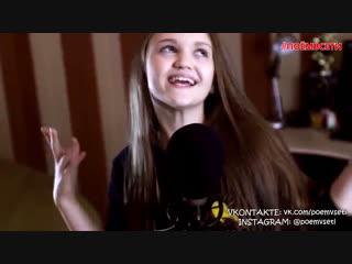 Тима Белорусских - Незабудка (cover by Ксения Левчик),девочка классно спела кавер,красивый голос,поёмвсети,у девочки талант