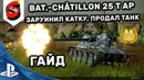 Bat.-Châtillon 25 t AP ГАЙД WOT CONSOLE PS4 XBOX WORLD OF TANKS CONSOLE WOT MERCENARIES