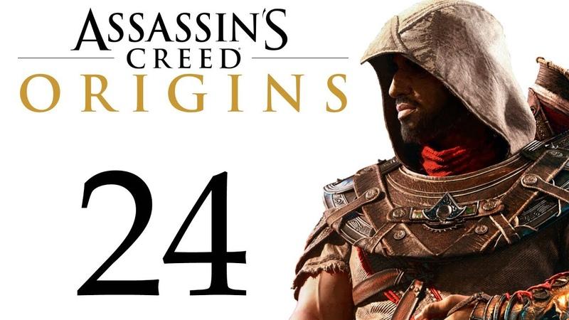 Assassin's Creed Истоки Жало Скарабея Утраченное счастье 24 сюжет побочки PC