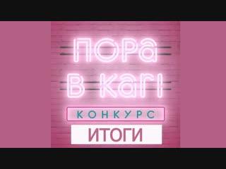 """Итоги конкурса """"пора в kari""""? 18.02.2019"""