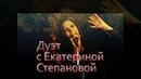 С тобой вдвоём-Олег Аптекарь и Екатерина Степанова-дуэт!
