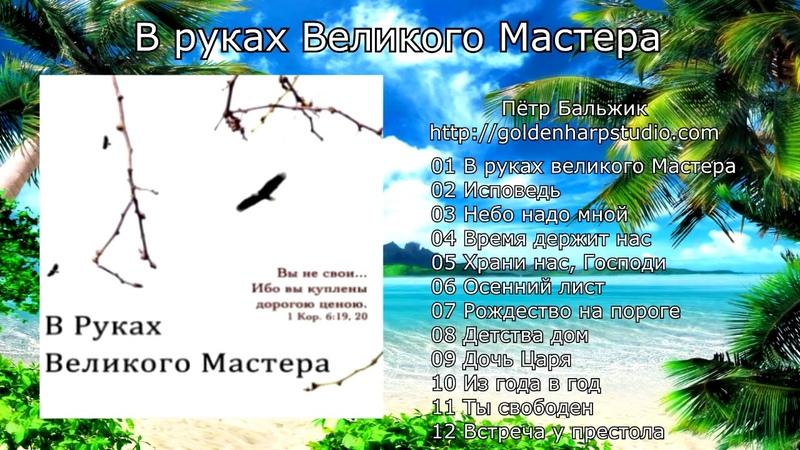 В руках Великого Мастера Пётр Бальжик
