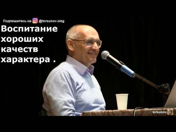 Воспитание хороших качеств характера 01 Торсунов О.Г. Тюмень 20.04.2018