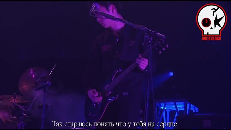 [ FSG ONE O'CLOCK💀] Лгунья