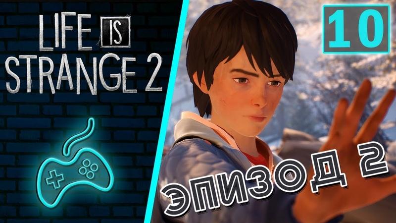 Life is Strange 2 - Прохождение. Часть 10: Эпизод 2. Братья-волки в зимнем лесу. Сверхсила Даниэля
