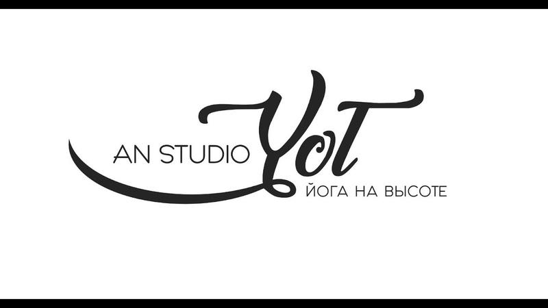 An studio YOT   йога на высоте