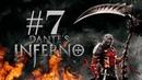 Dantes Inferno Прохождение часть 7 XBOX ONE X
