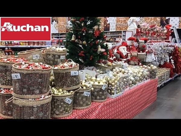 ❄️АШАН Новый год 2019🎄Auchan Сравниваем с ФИКС ПРАЙС fix price, ИКЕА ikea, ЛЕРУА