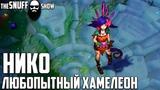 Нико Любопытный Хамелеон Обзор Скина