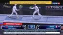 Новости на Россия 24 • Российские шпажисты стали бронзовыми призерами чемпионата мира