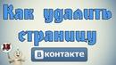 Как удалить страницу в Вк Вконтакте