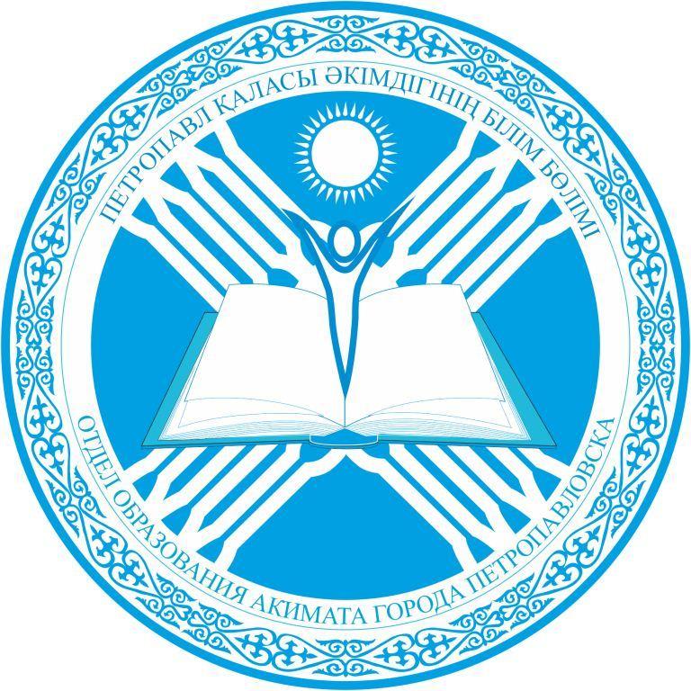 Отдел образования акимата города Петропавловска