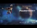 Skyforge_ новый класс — ревенант