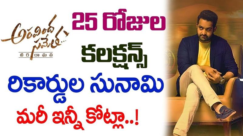 Aravinda Sametha 25 Days Collection | Jr NTR World wide Box Office Records Unbeatable | NTR Fans