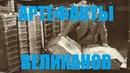 Артефакты Великанов Гигантский Перстень Гигантский Чайник Исполинские Мечи и Ружья Для Гигантов