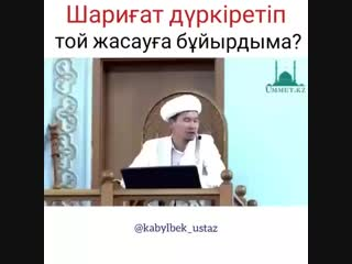 _islam_nasikhat on Instagram_ _Ұстаз Қабылбек Əліп(MP4).mp4