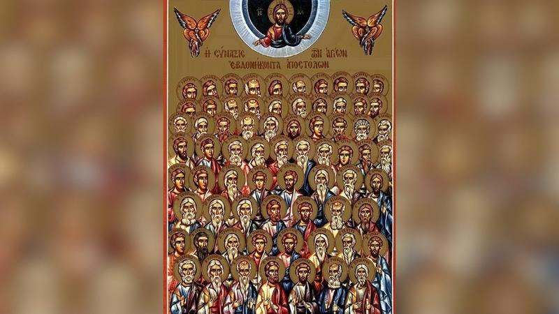 Православный календарь. Собор 70 апостолов. 17 января 2019