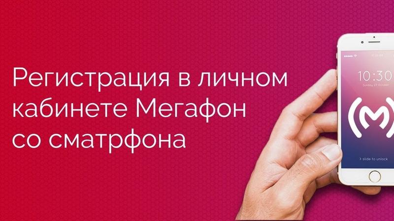 Инструкция по регистрации в личном кабинете МегаФон со смартфона или планшета
