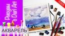 ВИДЕО УРОК\TUTORIAL Рисуем акварелью летний итальянский пейзаж! Dari_Art
