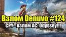 Взлом Denuvo 124 10 11 18 CPY взлом Assassin's Creed Odyssey Новости