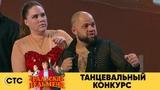 Танцевальный конкурс Уральские пельмени 2019
