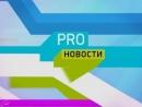 Школьные PRO новости 2 выпуск!