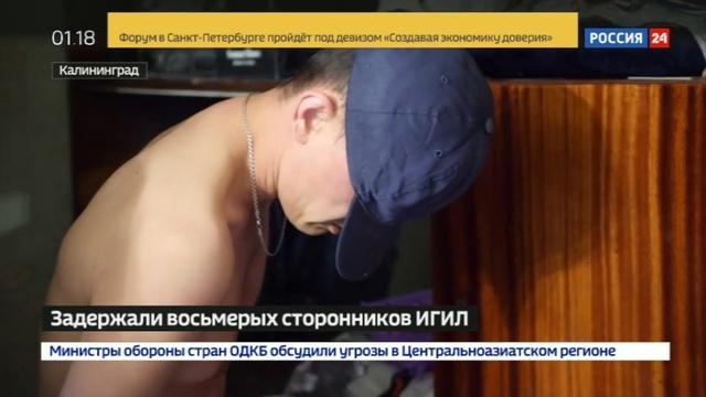 Новости на Россия 24 • В Калининграде задержали восьмерых сторонников ИГИЛ, запрещенной в России террористической организац