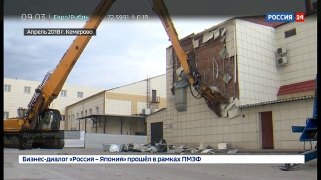 Новости на Россия 24 Начальнику ГУ МЧС Кемерово предъявлено обвинение после пожара в ТЦ Зимняя вишня