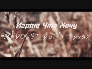 Играю Что Хочу - No Doubt