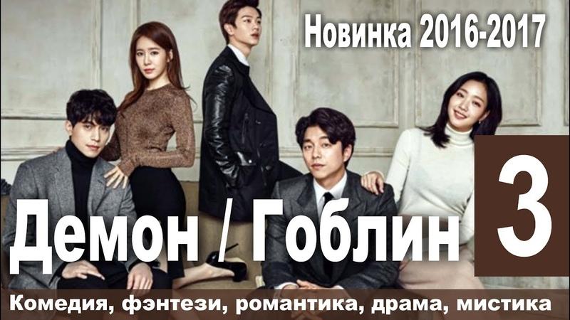 Гоблин серия 3 Корея Фантастика Мелодрама Русская озвучка
