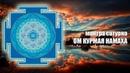 Мантра Сатурна Гармонизация и усиление Сатурна в гороскопе