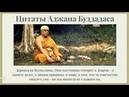 Медитация - Великие мастера - Аджан Буддадаса - Тайланд