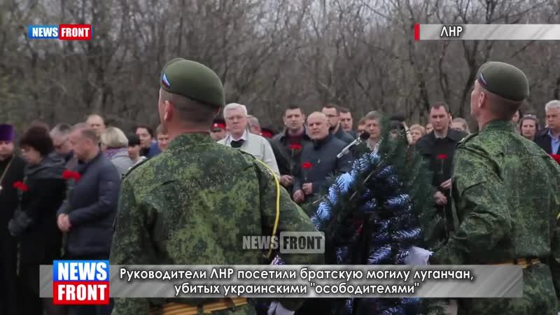 Руководители ЛНР посетили братскую могилу луганчан, убитых украинскими освободителями.
