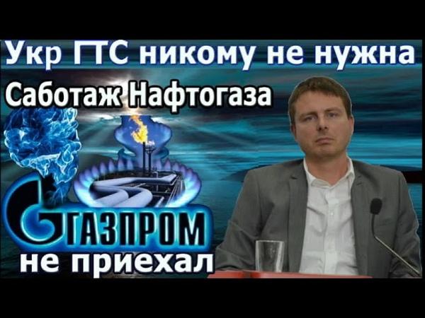 Марунич. Газпром не приехал. Укр ГТС не нужна никому. Саботаж Нафтогаза в сторону Гройсмана.