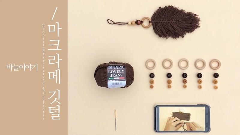 DIY 왕쉬운 마크라메 깃털 만들기 마크라메 매듭법 macrame feather