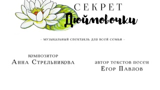 Демо версия мюзикла Дюймовочка | музыка: Анна Стрельникова, тексты песен Егор Павлов