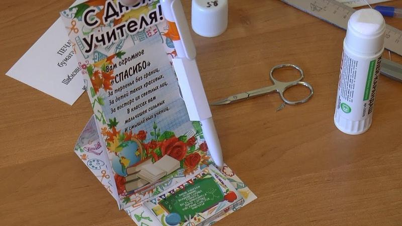 Ручка на открытке с с шоколадкой Алёнка С дем учителя