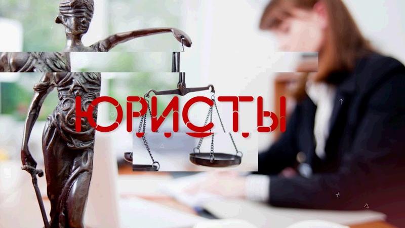 Центр Правовой Поддержки - Бесплатная юридическая консультация!