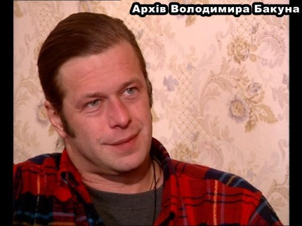 Борис Гребенщиков Съёмка интервью в Киеве Бакун 1993 год Без монтажа