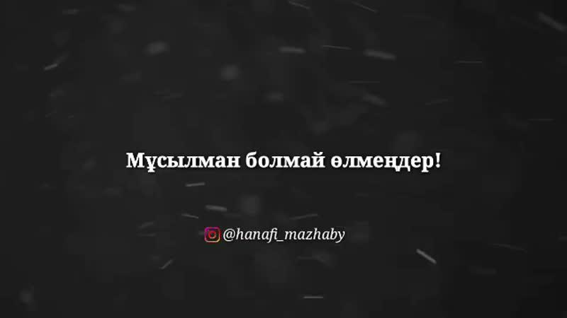 МУСЫЛМАН БОЛМАЙ ОЛМЕНДЕР.